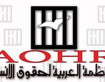 المنظمة العربية لحقوق الانسان تجدد إدانتها لاعتقال مدني وأبو عيسى ورفاقهما